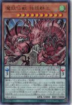 魔妖仙獣 独眼群主【ウルトラ】RIRA-JP011