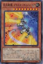 巨大戦艦 ブラスターキャノン・コア【スーパー】RIRA-JP023