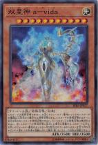 双星神a-vida【スーパー】RIRA-JP027