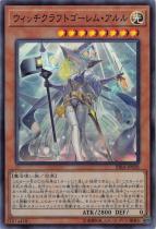 ウィッチクラフトゴーレム・アルル【スーパー】RIRA-JP028