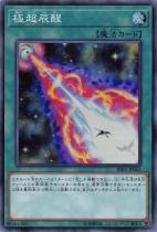 極超辰醒【スーパー】RIRA-JP063