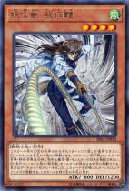 妖仙獣 飯綱鞭【レア】RIRA-JP010