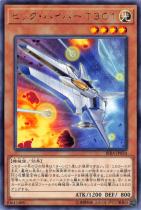 ビック・バイパー T301【レア】RIRA-JP024