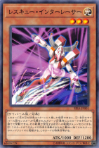 レスキュー・インターレーサー【ノーマル】RIRA-JP001