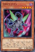 DMZドラゴン【ノーマル】RIRA-JP005