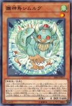雛神鳥シムルグ【ノーマル】RIRA-JP017