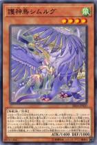 護神鳥シムルグ【ノーマル】RIRA-JP020