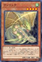 ランリュウ【ノーマル】RIRA-JP026