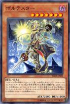 ボルテスター【ノーマル】RIRA-JP031