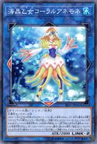 海晶乙女コーラルアネモネ【ノーマル】RIRA-JP041