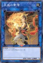 天威の拳僧【ノーマル】RIRA-JP043