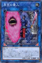 冥宮の番人【ノーマル】RIRA-JP049