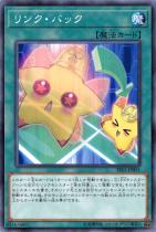 リンク・バック【ノーマル】RIRA-JP051