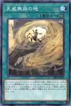 天威無崩の地【ノーマル】RIRA-JP058