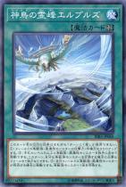 神鳥の霊峰エルブルズ【ノーマル】RIRA-JP060