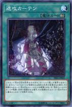遮攻カーテン【ノーマル】RIRA-JP065