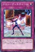 ドロー・ディスチャージ【ノーマル】RIRA-JP067