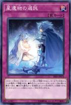 星遺物の選託【ノーマル】RIRA-JP074