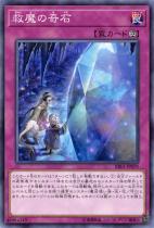 救魔の奇石【ノーマル】RIRA-JP079