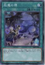 救魔の標【スーパー】SR08-JP041