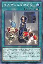 魔法都市の実験施設【パラレル】SR08-JP023