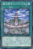 魔法都市エンディミオン【パラレル】SR08-JP024