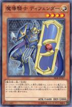 魔導騎士 ディフェンダー【ノーマル】SR08-JP007
