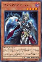 マジックアブソーバー【ノーマル】SR08-JP010