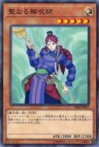 聖なる解呪師【ノーマル】SR08-JP013