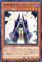 召喚僧サモンプリースト【ノーマル】SR08-JP017