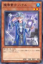 魔導書士 バテル【ノーマル】SR08-JP018