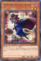 マジカル・アンダーテイカー【ノーマル】SR08-JP019