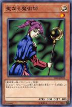 聖なる魔術師【ノーマル】SR08-JP020