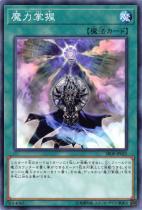 魔力掌握【ノーマル】SR08-JP025