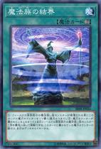 魔法族の結界【ノーマル】SR08-JP026