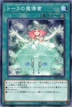 トーラの魔導書【ノーマル】SR08-JP029