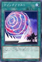 マジック・ブラスト【ノーマル】SR08-JP030