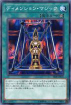 ディメンション・マジック【ノーマル】SR08-JP031