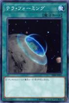 テラ・フォーミング【ノーマル】SR08-JP032