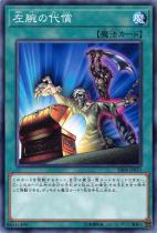 左腕の代償【ノーマル】SR08-JP033