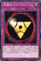 漆黒のパワーストーン【ノーマル】SR08-JP036