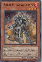 昇華騎士−エクスパラディン【スーパー】SR09-JP002