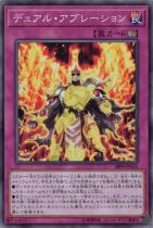 デュアル・アブレーション【スーパー】SR09-JP035