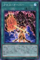 クロス・オーバー【スーパー】SR09-JP042