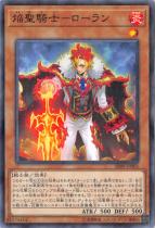 焔聖騎士−ローラン【パラレル】SR09-JP003