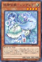 妖精伝姫−シンデレラ【パラレル】SR09-JP017