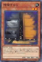 増殖するG【パラレル】SR09-JP018