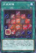 武装鍛錬【パラレル】SR09-JP021