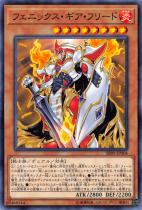 フェニックス・ギア・フリード【ノーマル】SR09-JP004