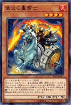 業火の重騎士【ノーマル】SR09-JP007